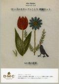 [9055] DMC マカベアリス 12ヶ月のモチーフとことり刺繍キット April 春の道草