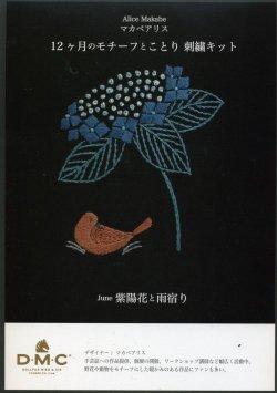 画像1: [9057] DMC マカベアリス 12ヶ月のモチーフとことり刺繍キット June 紫陽花と雨宿り