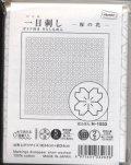 [9110] オリムパス刺し子 花ふきん 一目刺し -桜の花- H1033