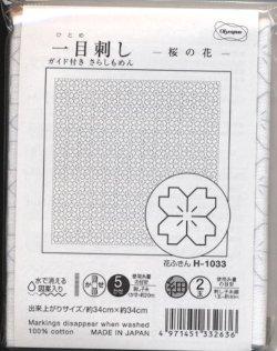 画像1: [9110] オリムパス刺し子 花ふきん 一目刺し -桜の花- H1033
