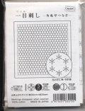 [9106] オリムパス刺し子 花ふきん 一目刺し -角亀甲つなぎ- H1019
