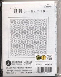 画像1: [9107] オリムパス刺し子 花ふきん 一目刺し -星と三つ菱- H1020