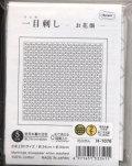 [9120] オリムパス刺し子 花ふきん 一目刺し  -お花畑- H1076