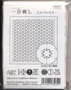 画像1: [9109] オリムパス刺し子 花ふきん 一目刺し -こんぺいとう- H1025