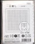 [9123] オリムパス刺し子 花ふきん 一目刺し  -ウサギ- H1090