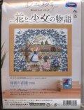[9132] オリムパス オノエ・メグミ 刺しゅうキットシリーズ 花と少女の物語 秘密の花園 7535