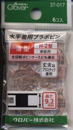 画像1: [9157] クロバー 水平釜用プラボビン 薄型H-2型 37-017