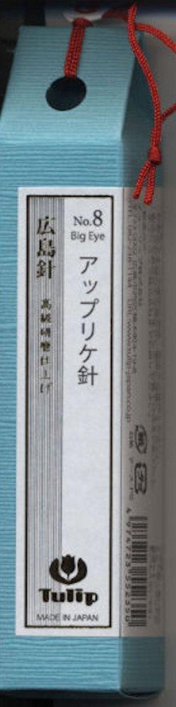 画像1: [9176] チューリップ 針ものがたり 広島針 THN-107 アップリケ針