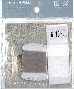 画像2: [9197] TOHOビーズ刺しゅうアソートセット ベージュ色セット