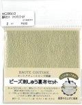 [9194] ビーズ刺しゅう裏布セット シャンパンゴールド HC200//2