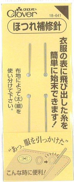 画像1: [9191] クロバー ほつれ補修針