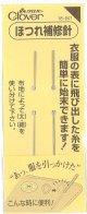 [9191] クロバー ほつれ補修針