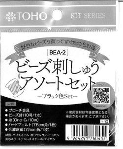 画像1: [9198] TOHOビーズ刺しゅうアソートセット ブラック色セット