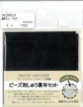 [9196] ビーズ刺しゅう裏布セット ブラック HC200//5