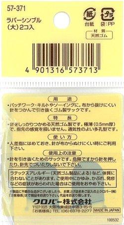 画像2: [9206] クロバー ラバーシンブル(大)