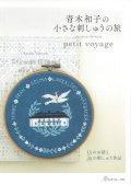 [9218] 青木和子の小さな刺しゅうの旅 petit voyage 青木和子著 日本ヴォーグ社