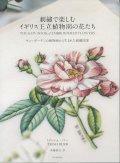 [9223] 刺繍で楽しむイギリス王立植物園の花たち キューガーデンの植物画から生まれた刺繍図案 トリッシュ・バー著