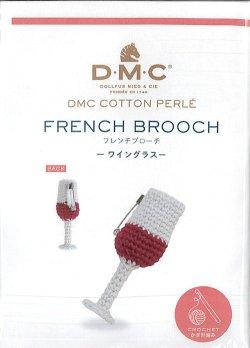画像1: [9227] DMC フレンチブローチ -ワイングラス-