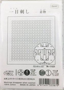 画像1: [9259] オリムパス刺し子 花ふきん 一目刺し  -着物- H1101