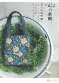 [9314] yulaの刺繍 草花の処方箋