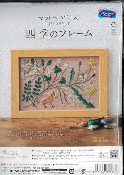 画像1: [9317] オリムパス マカベアリス 刺しゅうキット 四季のフレーム -春-