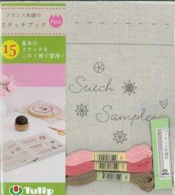 画像1: [9325] チューリップ フランス刺繍のスケッチブック -Pink-