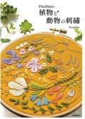 [9331] Pieni Sieniの植物と動物の刺繡
