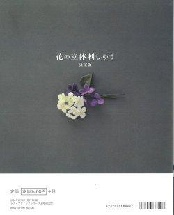 画像2: [9361] 花の立体刺しゅう 決定版 アトリエFil著