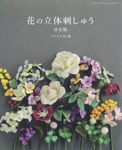 画像1: [9361] 花の立体刺しゅう 決定版 アトリエFil著
