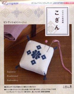 画像1: [3906] 日本の伝統刺繍 こぎん オリムパスこぎんキット8
