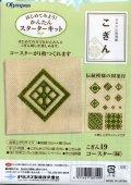 [4531] 日本の伝統刺繍 こぎん オリムパスこぎんキット19