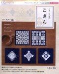 [3911] 日本の伝統刺繍 こぎん オリムパスこぎんキット13