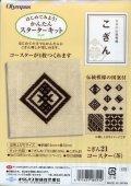 [4533] 日本の伝統刺繍 こぎん オリムパスこぎんキット21
