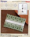 [3908] 日本の伝統刺繍 こぎん オリムパスこぎんキット10