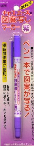 [2465] チャコエース 図案写しマーカー 紫