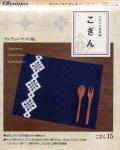[3913] 日本の伝統刺繍 こぎん オリムパスこぎんキット15