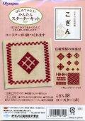 [4530] 日本の伝統刺繍 こぎん オリムパスこぎんキット18