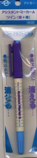[2785] アシスタントマーカーAツイン(紫+青)