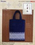 [3915] 日本の伝統刺繍 こぎん オリムパスこぎんキット17