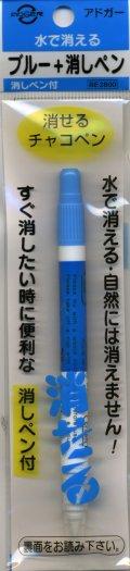 [2791] アドガー 水で消える ブルー+消しペン 消しペン付 消せるチャコペン
