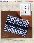[3909] 日本の伝統刺繍 こぎん オリムパスこぎんキット11